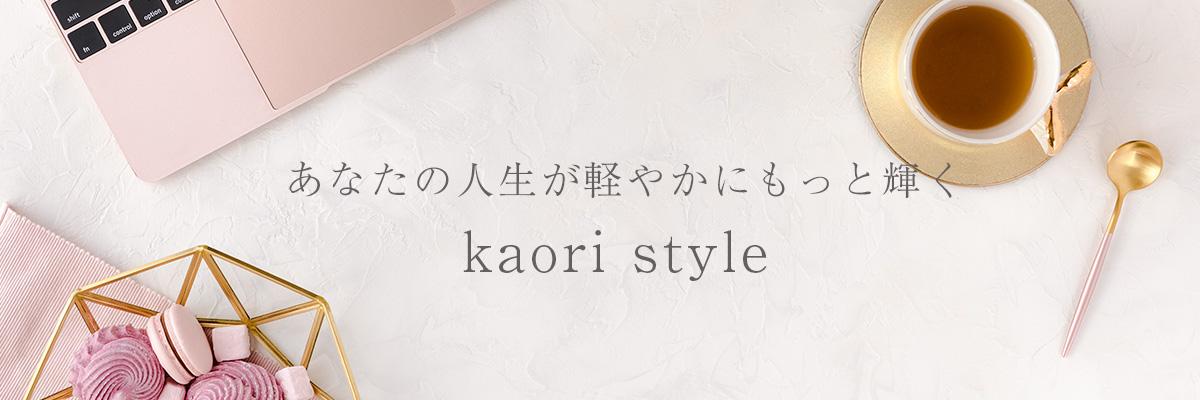 あなたの人生がもっと軽やかに輝く。kaori style