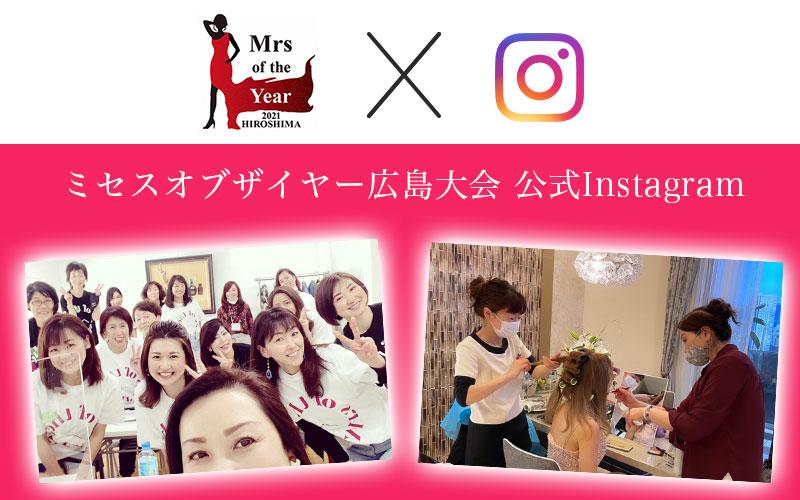 ミセスオブザイヤー2021広島大会のインスタグラム